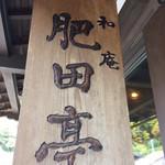 96064573 - 木の里 立派な看板