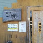 麺家 一鶴 - 入口