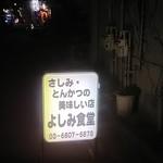 よしみ食堂 - 尾久駅から徒歩2~3分