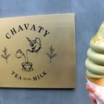 チャバティ - ソフトクリームほうじ茶