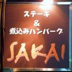 ステーキ&煮込みハンバーグ SAKAI -