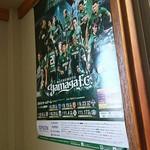 ソースかつ丼 我山 - 松本山雅のポスター