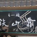 らー麺 鉄山靠 - 2018年11月3日  外観