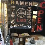 ラーメンLabソウハチヤ - 外観【平成30年10月19日撮影】