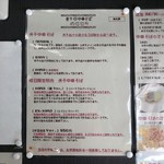 煮干中華そば のじじR - メニュー