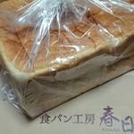 96094437 - 春日食パン(480円)