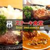 浅草ステーキ食堂 青木