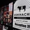 USHIHACHI 品川港南口店