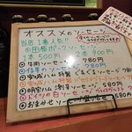 LOCAL BAR 新栄EIGHT - メニュー1 ココに来たら、ソーセージは絶対食べるべしっ!! 2018/10/31