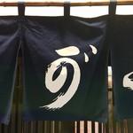 """相撲料理 志可゛ - 入り口の暖簾。『志可""""』はどんな意味があるのだろう。。。"""