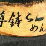 尊鉢ラーメン - 看板