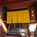 96105246 - 朱色の暖簾が目印の老舗うなぎ店。                       たぬきの置物もお出迎えしてくれています。                       ('2018.10月)