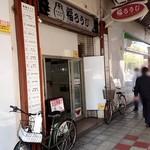 YAMACHAN - 福ろうじの一番奥にお店があります。