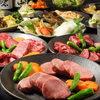 本格焼肉 カンゲン - 料理写真: