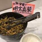 博多呑喰処 天から - サービスの明太高菜(^^)