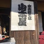 大内宿 山本屋 - お店