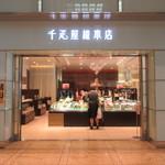 千疋屋総本店 - 建物内入口