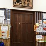 魚市場食堂 - オープン待ちの入口