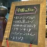 ジャム cafe 可鈴 - 今週のメニュー
