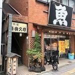 磯料理 喜良久亭 - お店外観(2階)