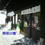9612409 - 黒を基調とした外観の店舗正面
