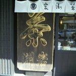 9612454 - 旧店舗は店内にあった、明治からの看板