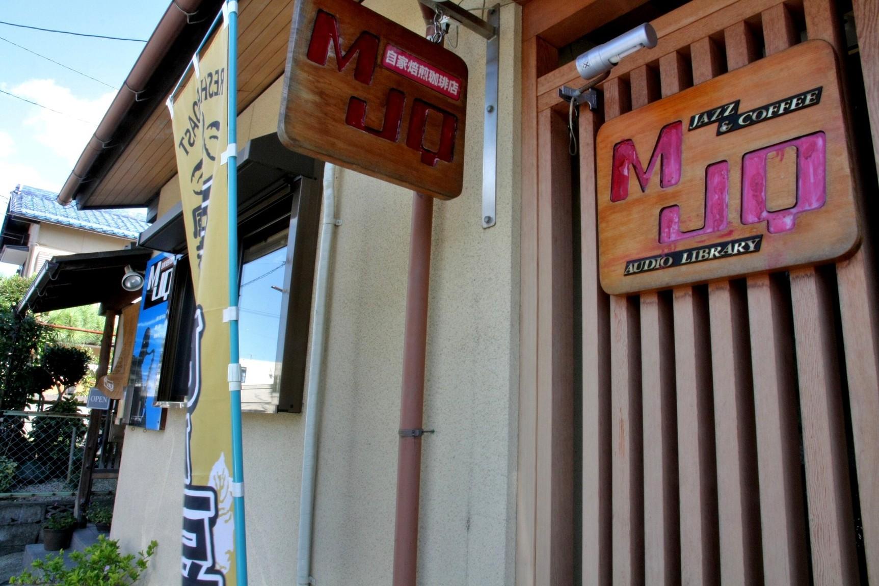 MJQ珈琲豆専門店