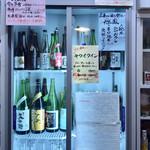 直会スタンド 宮 - 冷蔵庫