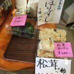 山の駅 吊り橋の郷 - 料理写真: