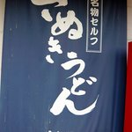 あなぶき家 津田の松原SA 上り線うどんコーナー - お店の看板です。 って、言っても、幌ですけどね。 名物セルフ さぬきうどん あなぶき家 って、書いていますね。 SAでセルフうどんが食べれるなんて、流石、讃岐の地ですよね。