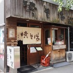 長谷川 - お店 外観