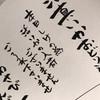 函館開陽亭 すすきの レストランプラザ店
