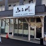 ふる川 - 店外観