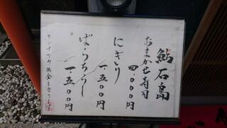 鮨 石島 - ランチメニュー