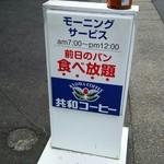 シャンテーコジマ - パトライト付きの看板