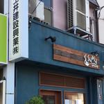 spice&cafe SidMid - 店頭