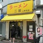 ラーメン二郎 - 店の外観