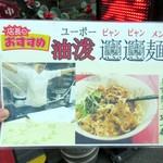 96146204 - ビャンビャン麺の説明