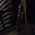 アカリ珈琲 -