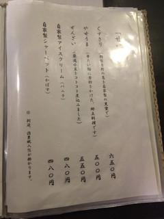 湯の岳庵 - メニュー