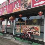 中国料理 福興 -
