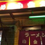 ラーメン小金太 - お店の看板