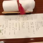 隨縁亭 ホテルモントレ大阪 -