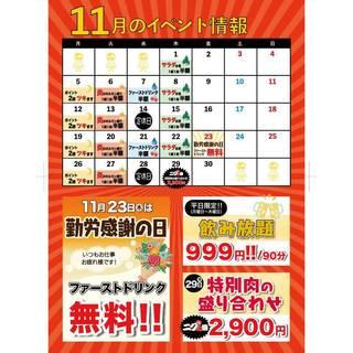【11月限定】イベント情報