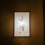 米増 - 外観