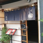 銀座寿司処 まる伊 -