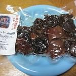岩城の燻製屋チャコール - 砂肝の燻製