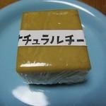岩城の燻製屋チャコール - ナチュラルチーズの燻製