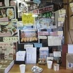 岩城の燻製屋チャコール - 店内の様子