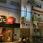東京亭 -